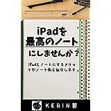 iPadを最高のノートにしませんか?: iPadをノートにするメリット、ノート術をご紹介