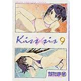 Kiss×sis(9) (KCデラックス)