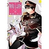 戦×恋(ヴァルラヴ)(10) (ガンガンコミックス)