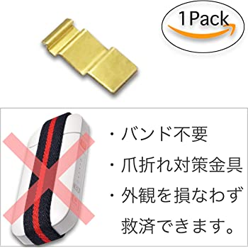 アイコス (iQOS) 爪折れ補修 対策金具 フタの救済 iTeck (1個入り)