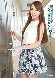 【アウトレット】隣のお姉さんがこんなにスケベなんて 希崎ジェシカ アイデアポケット [DVD]