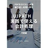 UiPath 実践で使える 会計処理ロボット 中級編: 繰り返しロボットを作ろう
