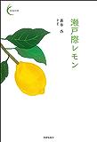 瀬戸際レモン 新鋭短歌シリーズ