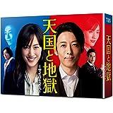 天国と地獄 〜サイコな2人〜 DVD-BOX