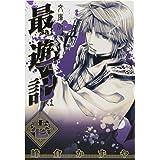 文庫版 最遊記 1巻 (IDコミックス ZERO-SUMコミックス)