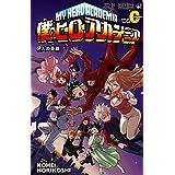 僕のヒーローアカデミア 劇場版 入場者特典 単行本Vol.Orijin 0巻