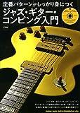定番パターンがしっかり身につく ジャズ・ギター・コンピング入門(CD付)