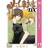 メイちゃんの執事DX 11 (マーガレットコミックスDIGITAL)