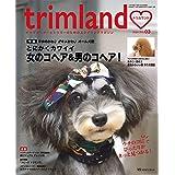 trimland(トリムランド)no.3 2021年 2 月号 [雑誌]: うさぎと暮らす 別冊 (ドッグオーナーとトリマーのためのスタイリングマガジン)