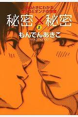 秘密×秘密 Hのときにわかるオトコとオンナの本音(2) (恋愛LoveMAX) Kindle版