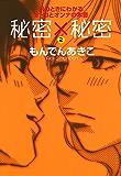 秘密×秘密 Hのときにわかるオトコとオンナの本音(2) (恋愛LoveMAX)