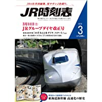 JR時刻表 2020年3月号[雑誌]