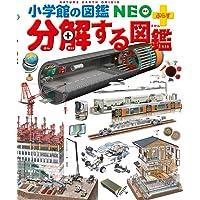 分解する図鑑 (小学館の図鑑・NEO+ぷらす)