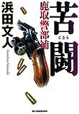 苦闘 鹿取警部補 (ハルキ文庫 は)