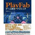PlayFabゲーム開発テクニック