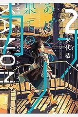 あげくの果てのカノン(2) (ビッグコミックス) Kindle版