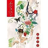 ムシヌユン (6) (ビッグコミックス)