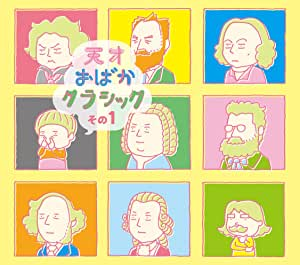 天才おばかクラシックその1(DVD付)