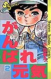 がんばれ元気(2) (少年サンデーコミックス)