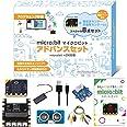 エスビーシーアンドエス micro:bit アドバンスセット v2対応版 プログラミング ロボット 日本正規代理店品 MB-B002