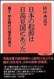 日本の起源は日高見国にあった: 縄文・弥生時代の歴史的復元 (勉誠選書)