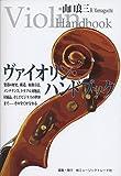 ヴァイオリン・ハンドブック 楽器の歴史、構造、取扱方法、メンテナンス、トラブル対処法、付属品、そしてビジネスの世界まで…