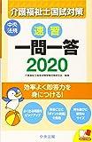 速習 一問一答 介護福祉士国試対策2020