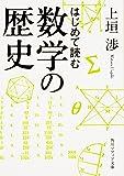 はじめて読む数学の歴史 (角川ソフィア文庫)