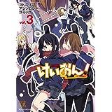 けいおん! ストーリーアンソロジーコミック (3) (まんがタイムKRコミックス)