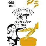 漢字なりたちブック3年生[改訂版]:白川静文字学に学ぶ
