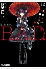 B.A.D. 1 繭墨は今日もチョコレートを食べる (ファミ通文庫) Kindle版