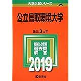 公立鳥取環境大学 (2019年版大学入試シリーズ)