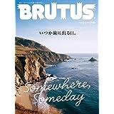 BRUTUS(ブルータス) 2020年5/1号No.914[いつか旅に出る日。]