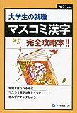大学生の就職 マスコミ漢字 完全攻略本! <2021年度版> (大学生の就職 34)