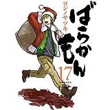 ばらかもん(17) オリジナルドラマCD 第3弾付き 初回限定特装版 (SEコミックスプレミアム)