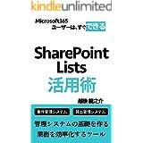 SharePoint Lists活用術: 案件管理、貸出管理システムの基礎を作る 業務を効率化するツール