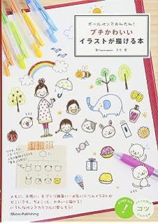 Amazon Co Jp 毎日がもっと楽しくなる 4色ボールペンでかんたん かわいい手帳イラスト Igloo Dining 本