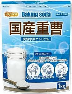 NICHIGA(ニチガ) 国産重曹1kg 重炭酸ナトリウム/炭酸水素ナトリウム 食品添加物
