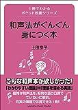 1冊でわかるポケット教養シリーズ 和声法がぐんぐん身につく本