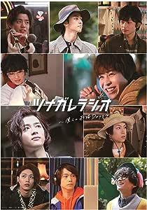 「ツナガレラジオ~僕らの雨降Days~」Blu-ray(特典なし)
