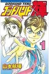 ゴッドハンド輝(1) (週刊少年マガジンコミックス) Kindle版