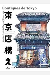 Boutiques de Tokyo : L'art du dessin de Mateusz Urbanowicz Hardcover
