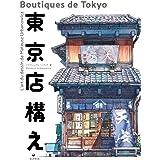 Boutiques de Tokyo : L'art du dessin de Mateusz Urbanowicz