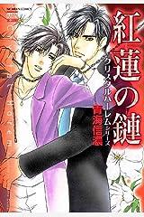 紅蓮の鏈 クリスタルハーレムシリーズ (花恋) Kindle版
