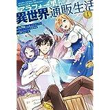 アラフォー男の異世界通販生活(1) (Gファンタジーコミックス)
