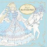 Fairy tale おとぎの国の物語 (COSMIC MOOK)