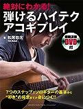 絶対にわかる! 弾けるハイテクアコギプレイ 【DVD付】