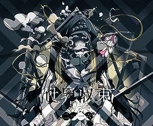 世界収束二一一六(初回生産限定盤A)(DVD付)
