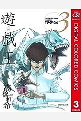 遊☆戯☆王 カラー版 3 (ジャンプコミックスDIGITAL) Kindle版