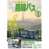 秘境路線バスをゆく6 (イカロス・ムック)